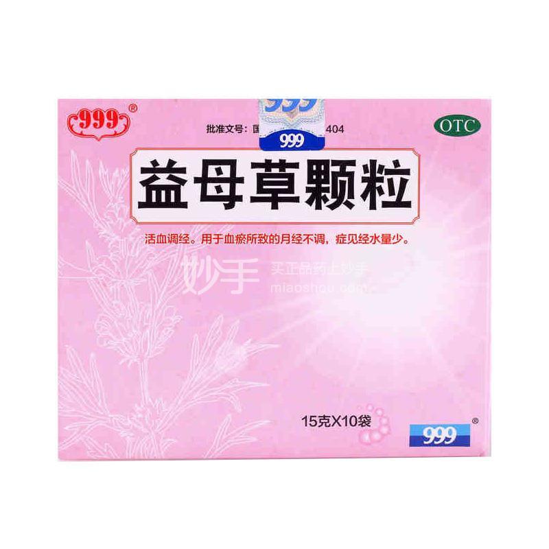【999】益母草颗粒  15g*10袋