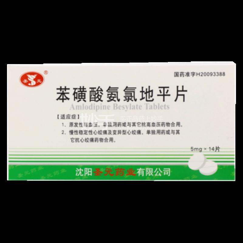 圣元 苯磺酸氨氯地平片 5毫克*14片