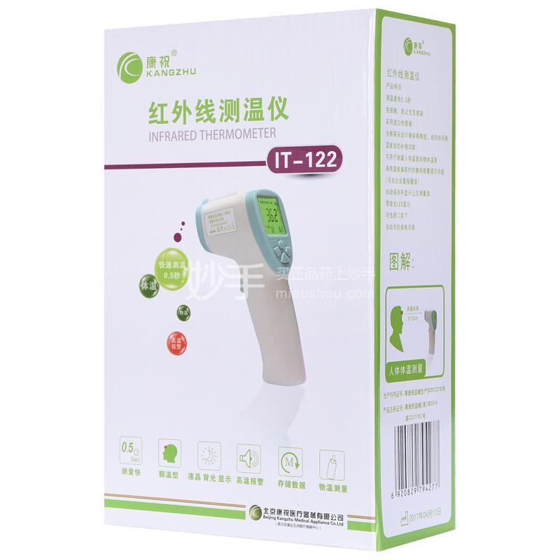康祝 远红外测温仪 IT-122
