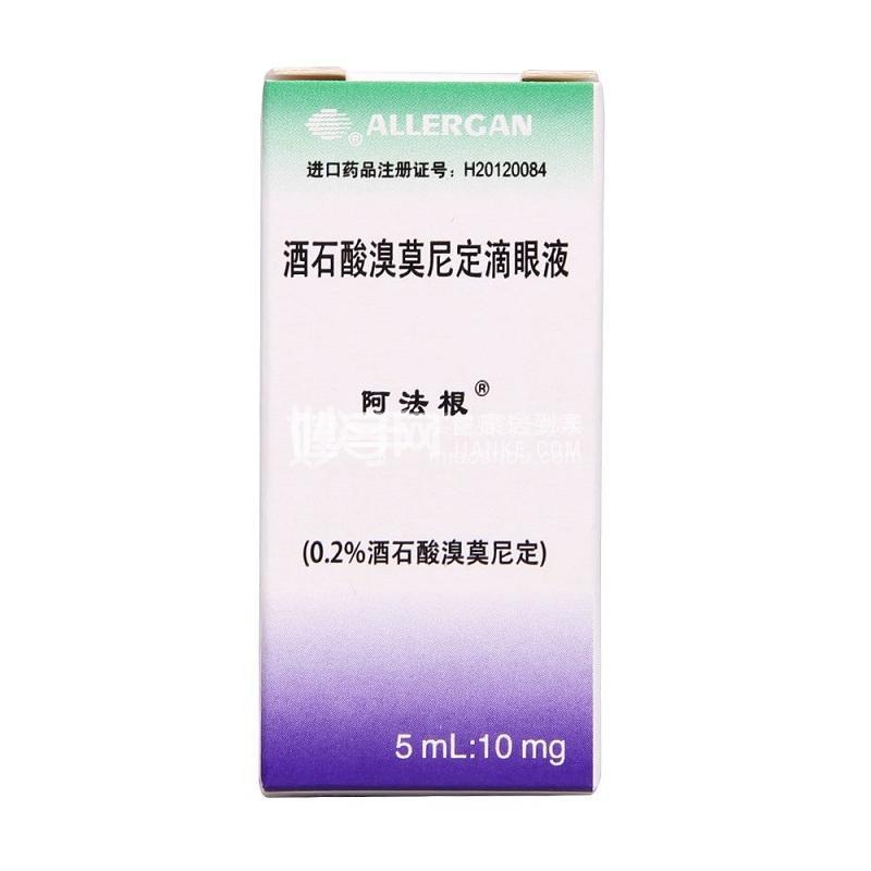【阿法根】酒石酸溴莫尼定滴眼液 10mg:5ml