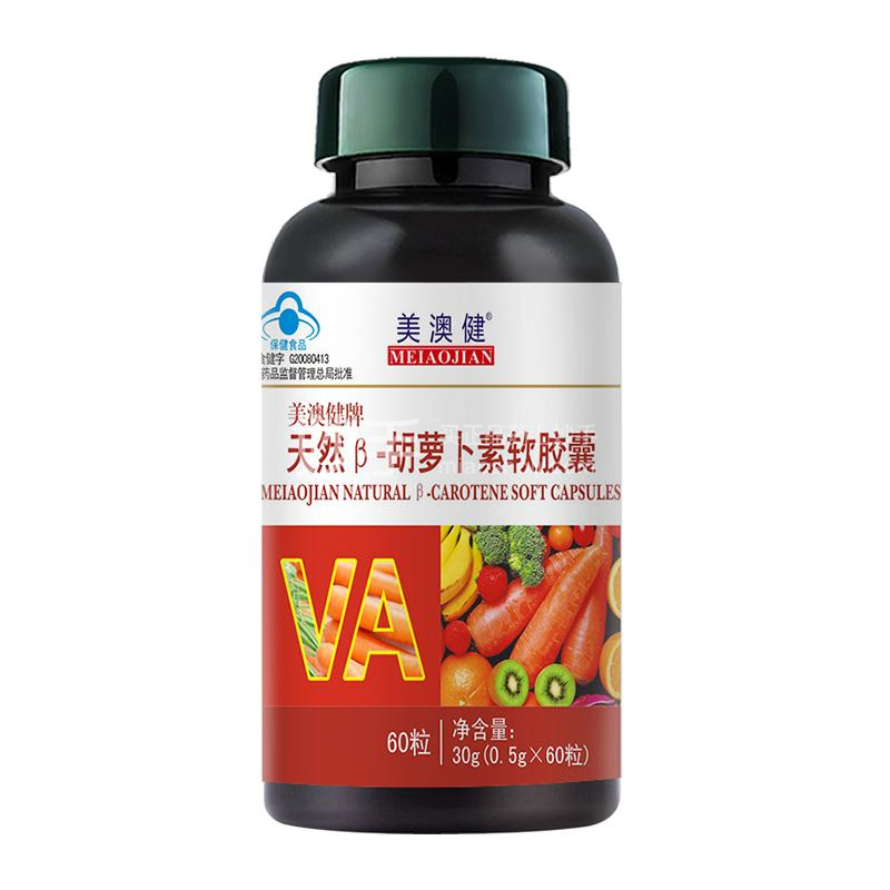 天然β-胡萝卜素软胶囊