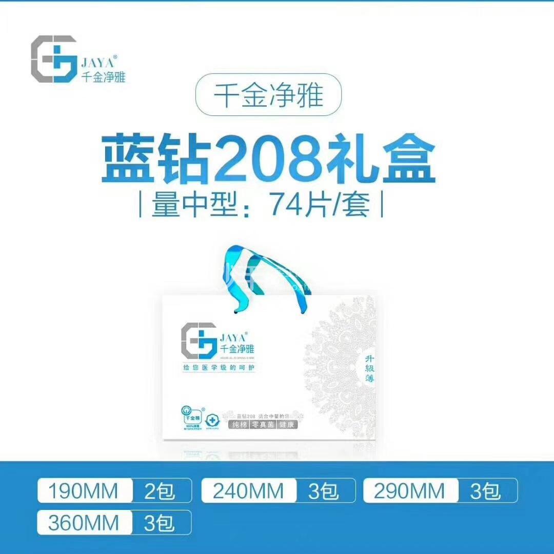 【千金净雅】卫生巾蓝钻208礼盒 74片/套