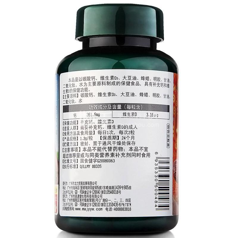 钙加维生素D软胶囊