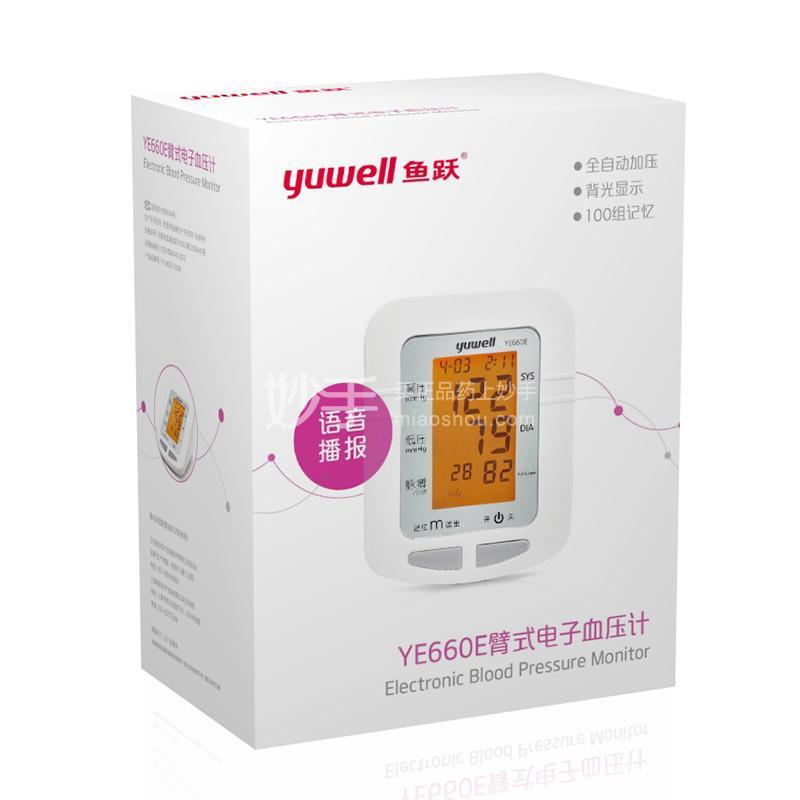 【鱼跃】臂式电子血压计 YE-660E (仅限线上支付)