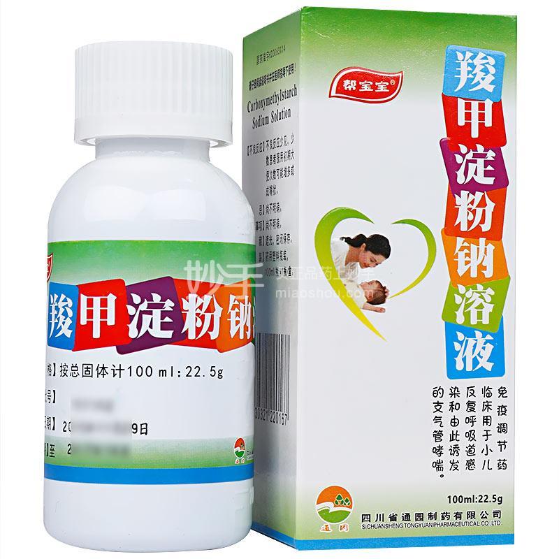 【帮宝宝】羧甲淀粉钠溶液 100ml:22.5g