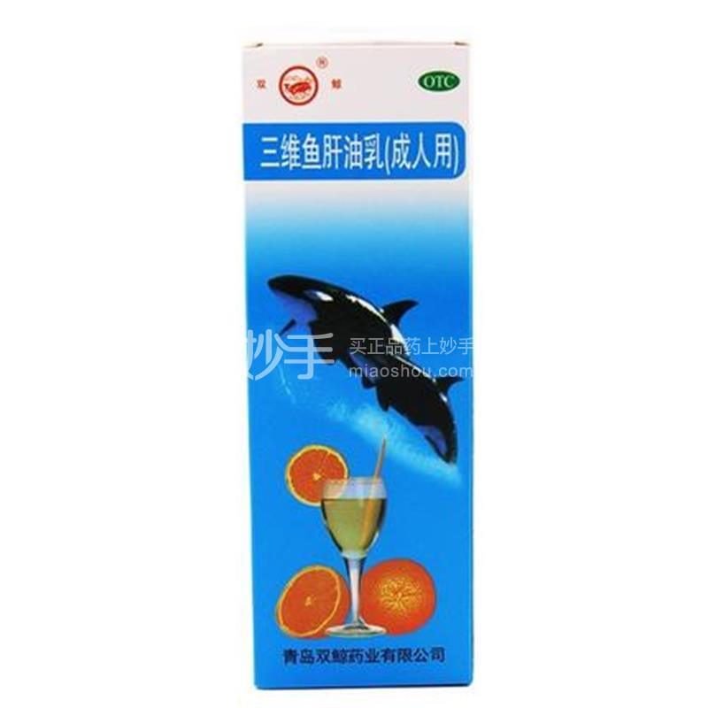 双鲸 三维鱼肝油乳 380ml