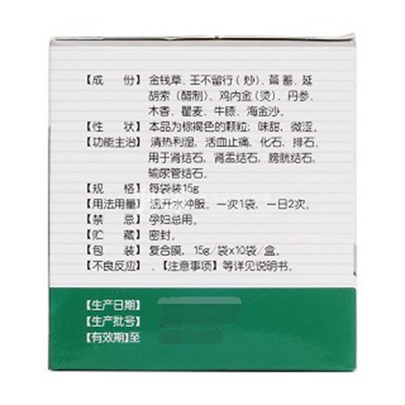 【九连山】肾石通冲剂15g*10袋