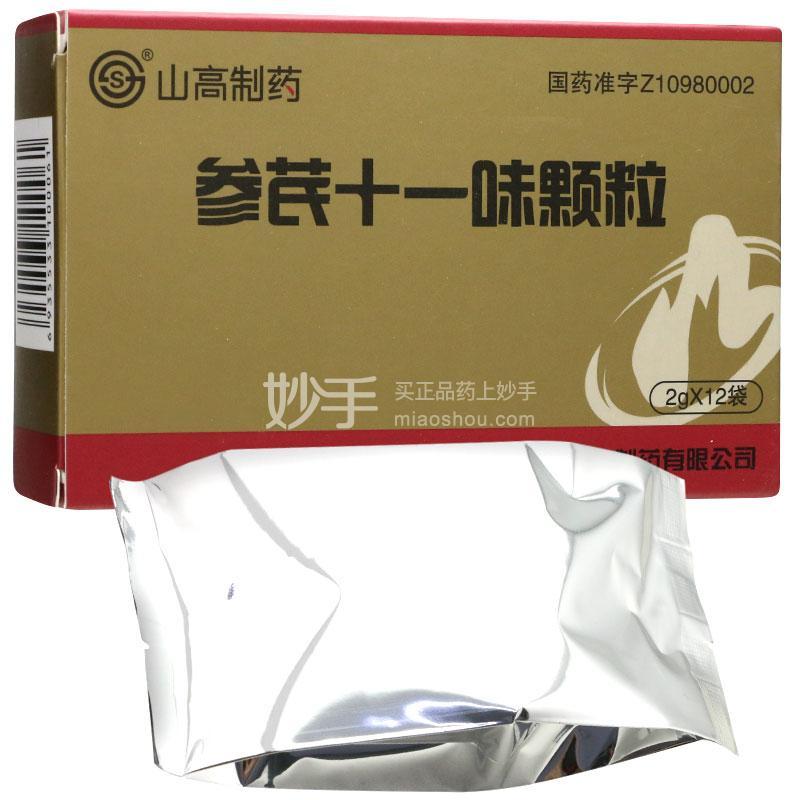 【山高制药】 参芪十一味颗粒 2g*12袋/盒