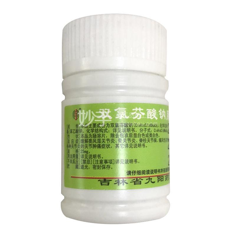 九阳药业 双氯芬酸钠肠溶片 25mg*100片