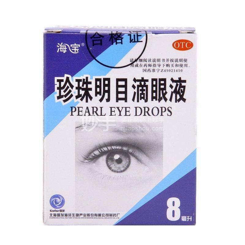 海宝 珍珠明目滴眼液 8ml