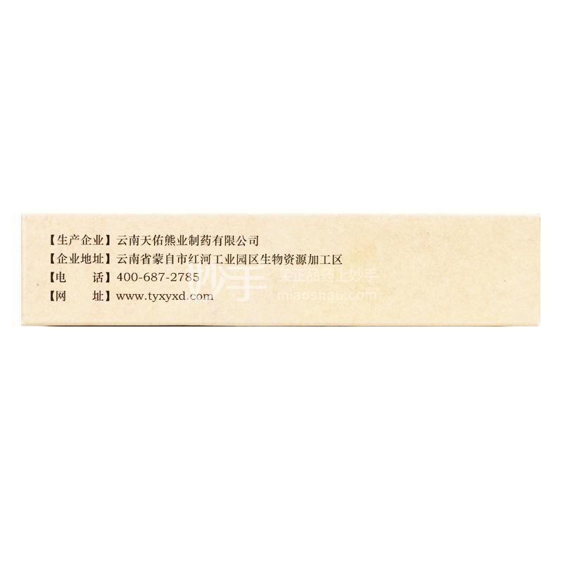 【天佑熊业】熊胆粉 0.15g*6瓶