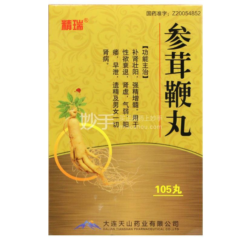 【精瑞】参茸鞭丸 0.23g*105丸/盒