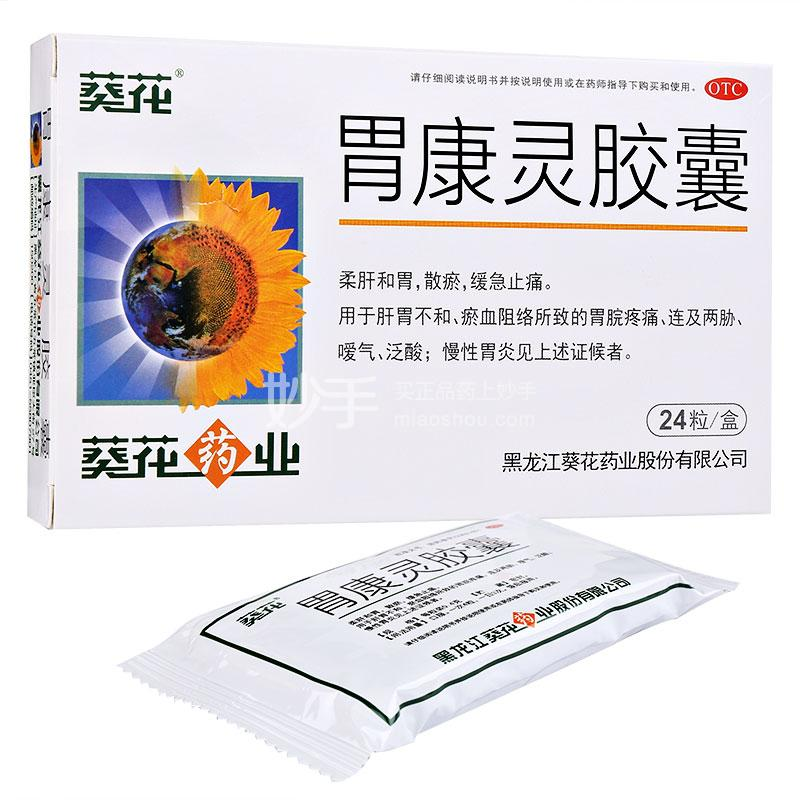 【葵花】胃康灵胶囊 0.4克*12粒*2板