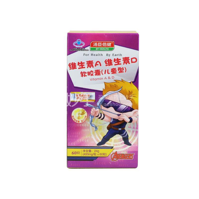 【汤臣倍健】汤臣倍健维生素A维生素D软胶囊(儿童型)   400mg*60s