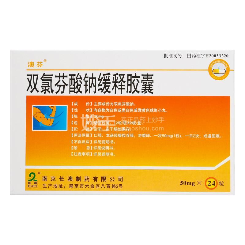 【澳芬】双氯芬酸钠缓释胶囊 50mg*24粒