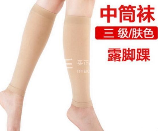 可孚 医用静脉曲张压缩袜 中筒式XL