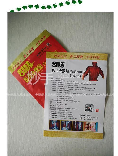 汉方 81味医用冷敷贴 5袋