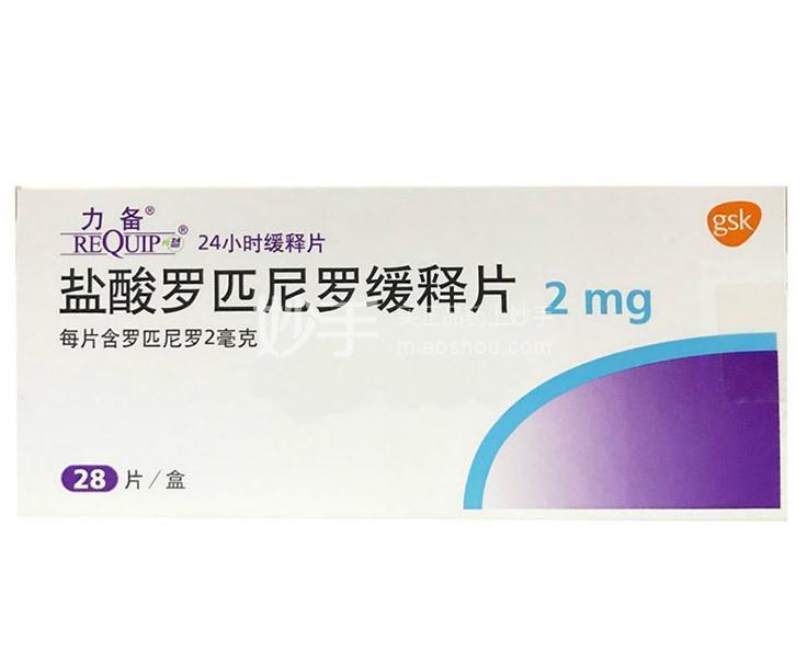 【力备】盐酸罗匹尼罗缓释片 2mg*28s