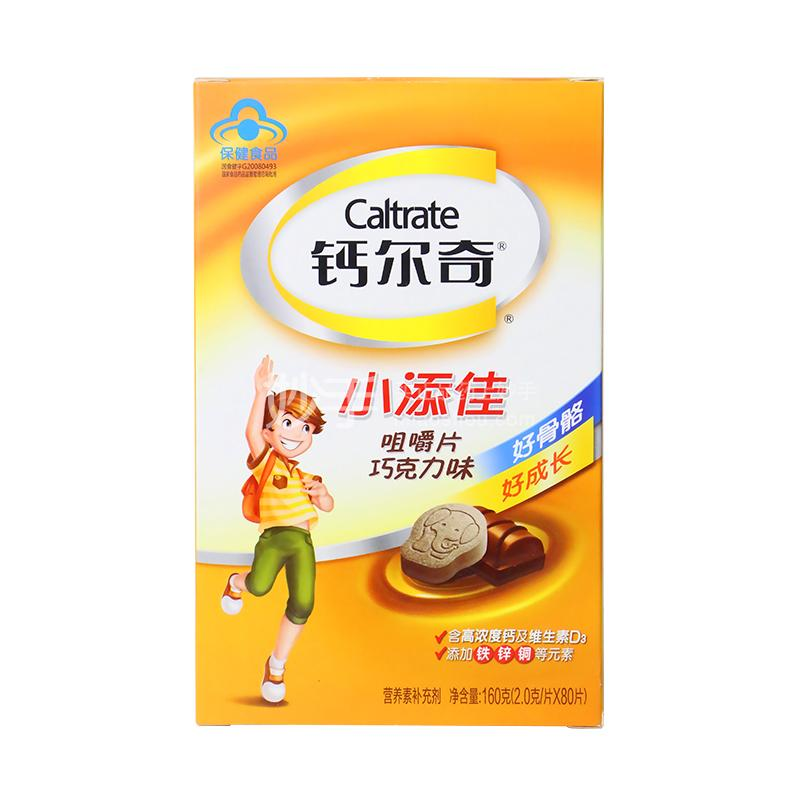 钙尔奇 小添佳咀嚼片(巧克力味) 2g*80片