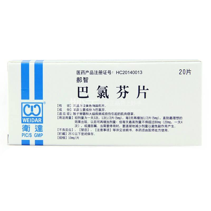 【郝智】巴氯芬片 10mg*20片