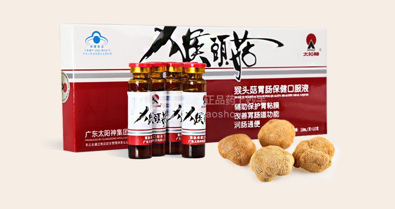 猴头菇胃肠保健口服液