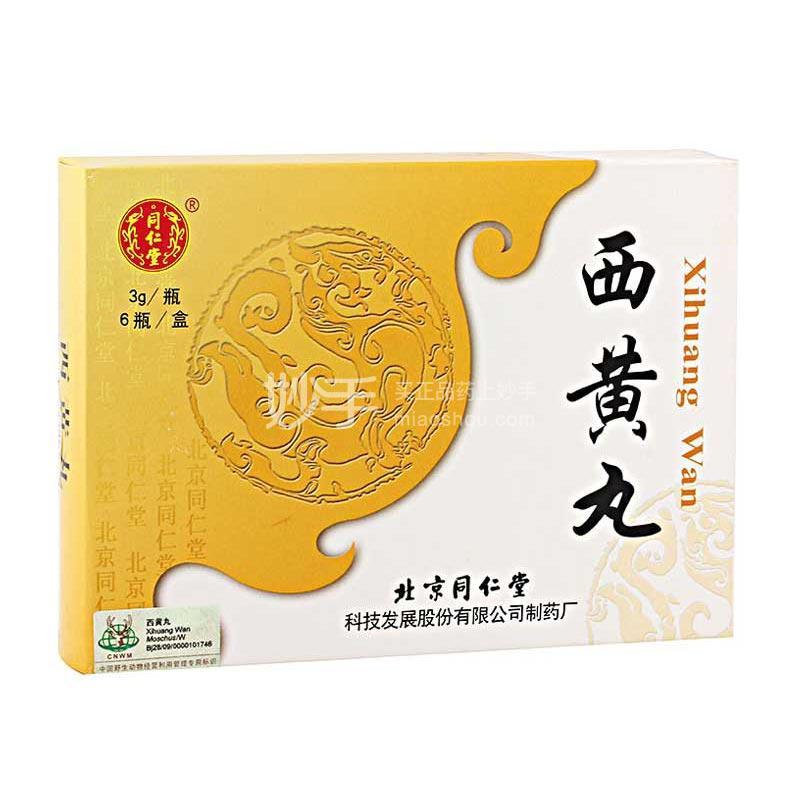 【同仁堂】西黄丸 3g*6瓶
