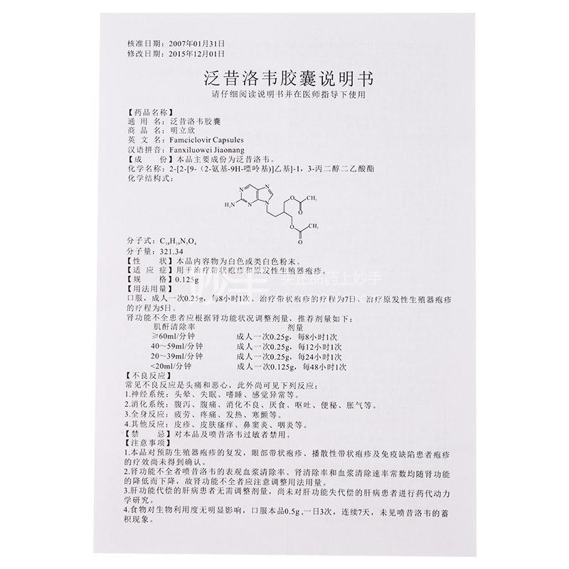 【明立欣】泛昔洛韦胶囊 0.125g*6s