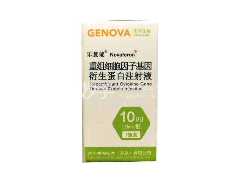 【乐复能】重组细胞因子基因衍生蛋白注射液 10ug:1.0ml/瓶