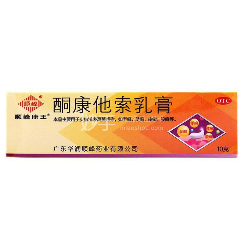 顺峰康王 酮康他索乳膏 10g