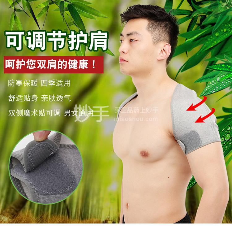 弹性绷带(护肩型