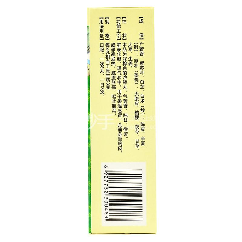 孙真人 藿香正气丸 480丸