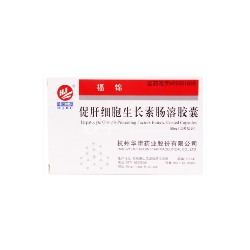 福锦 促肝细胞生长素肠溶胶囊 50mg*12粒*2板