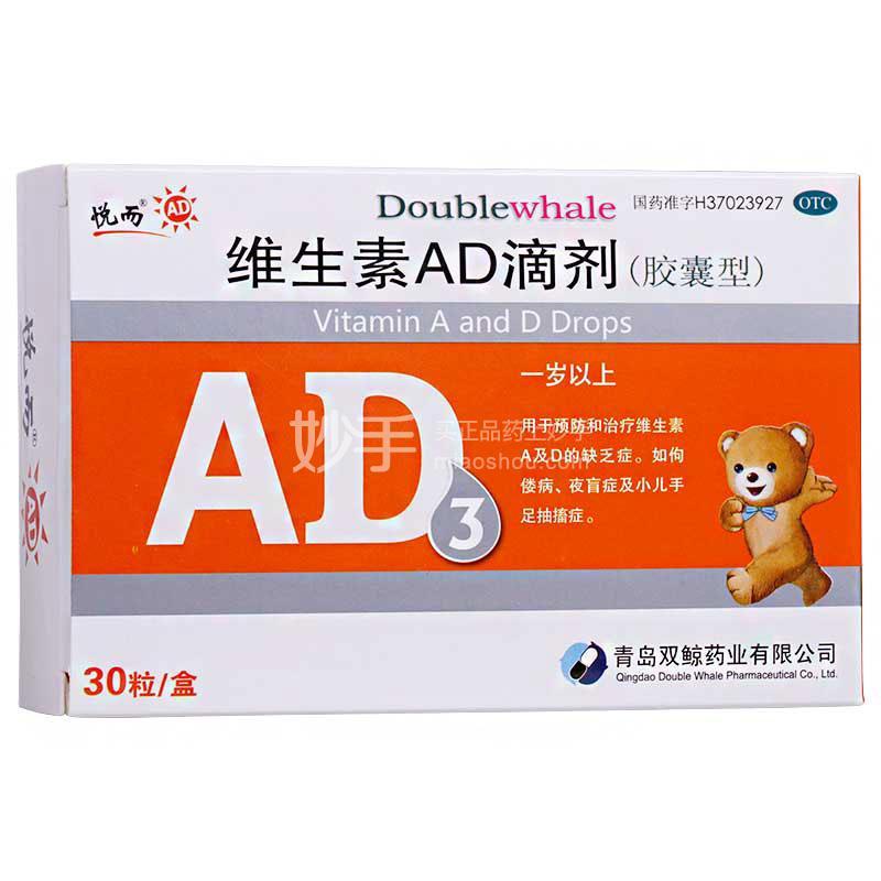 【悦而】维生素AD滴剂 (胶囊型) (一岁以上)   10粒*3板