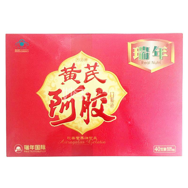 【瑞年】齐灵牌黄芪阿胶口服液礼盒  10ml*40支