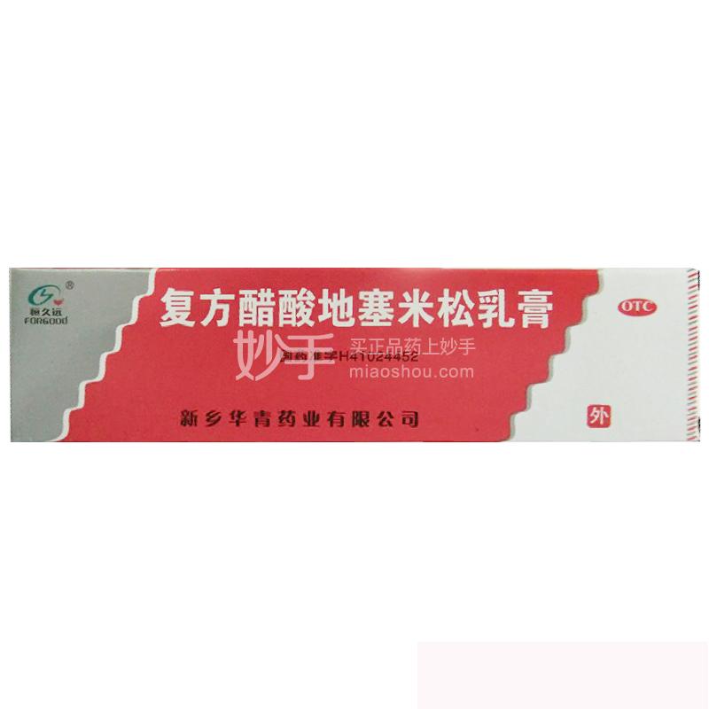 新乡/恒久远 复方醋酸地塞米松乳膏 10g