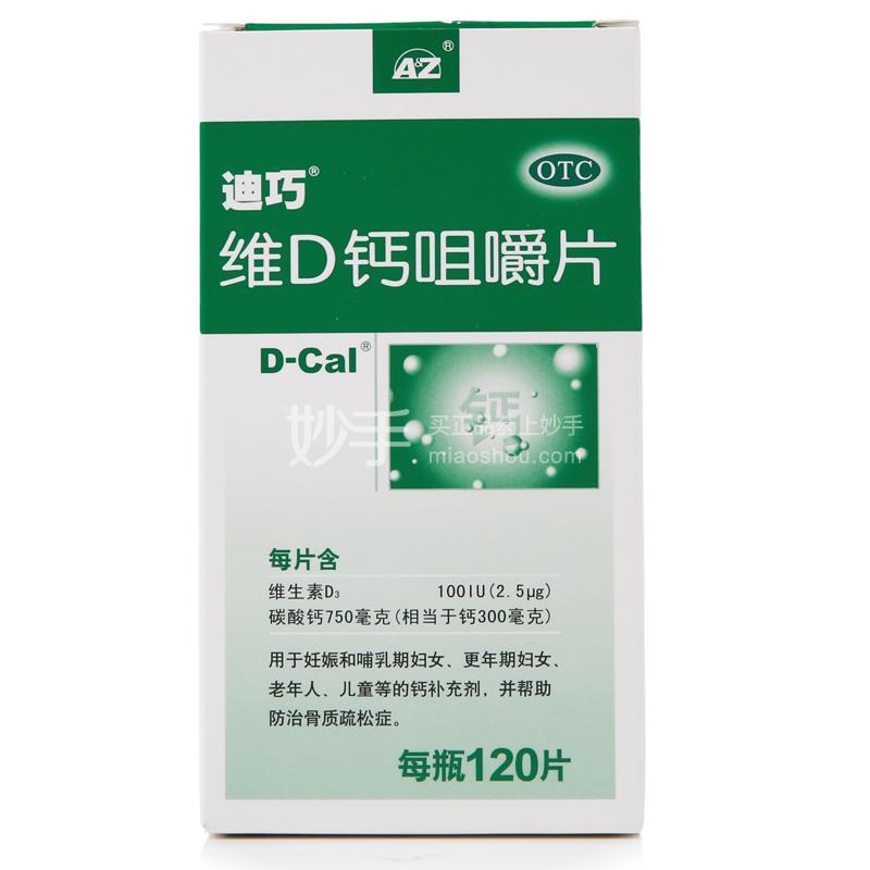 【迪巧】维D钙咀嚼片 120片
