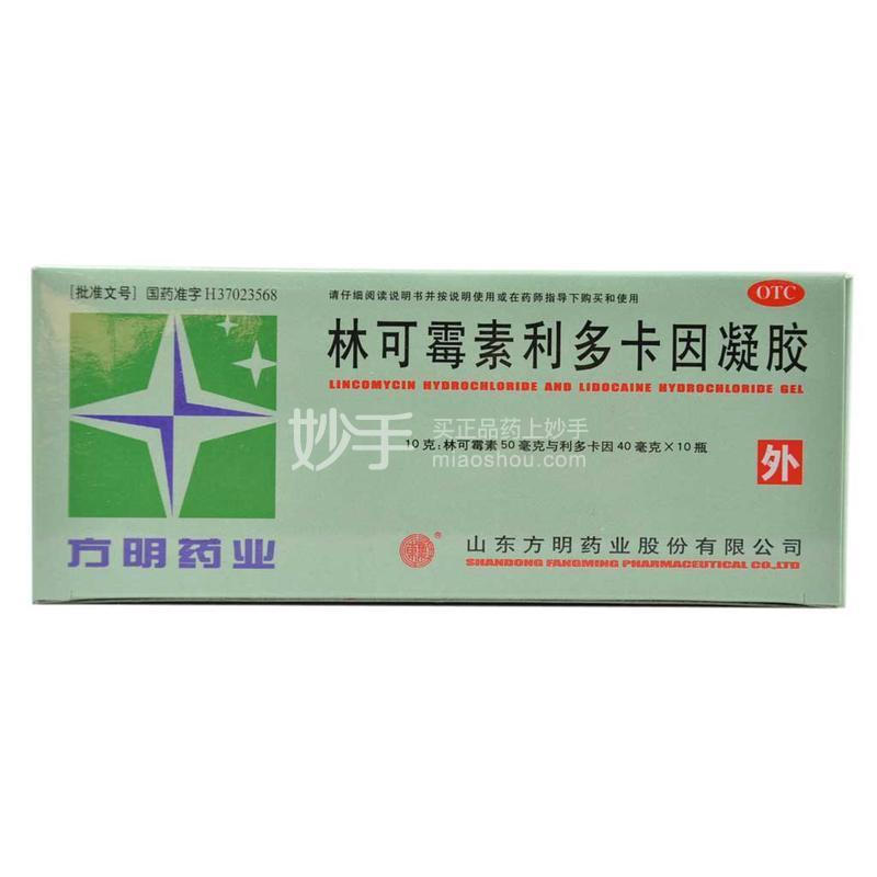 方明 林可霉素利多卡因凝胶 10g