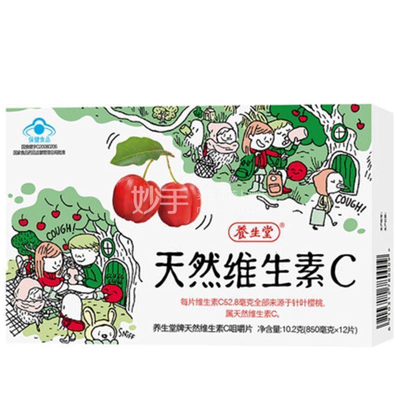 养生堂 天然维生素C咀嚼片 10.2g(850mg*12片)