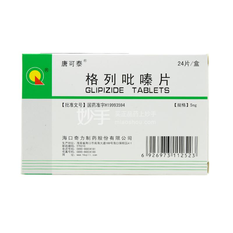 唐可泰 格列吡嗪片 5mg*24片
