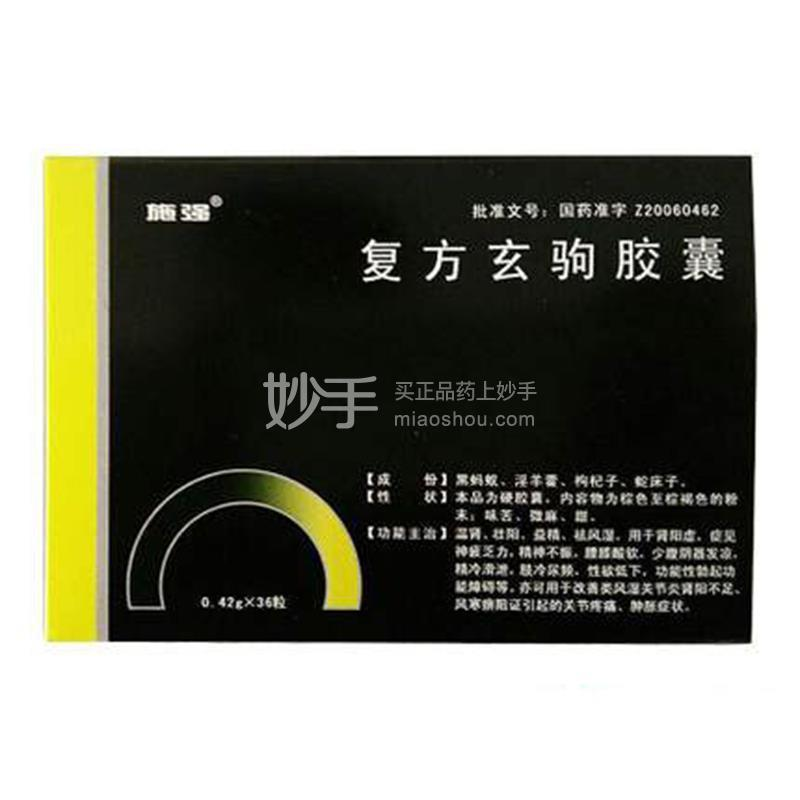 【施强】复方玄驹胶囊0.42g*36粒