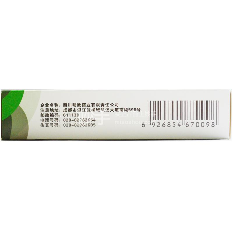 明益欣 丁酸氢化可的松乳膏 10g:10mg