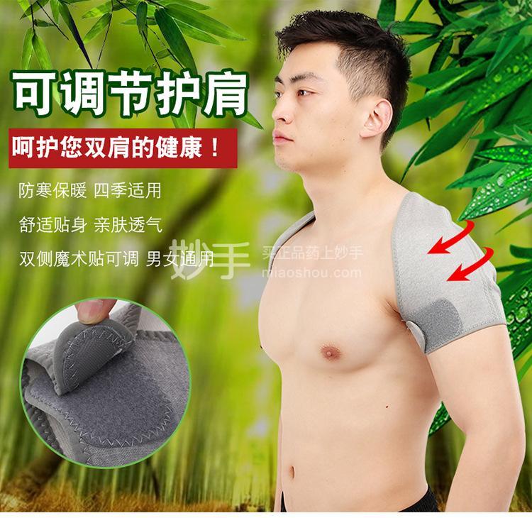喜尚 弹性绷带(护肩型) XL