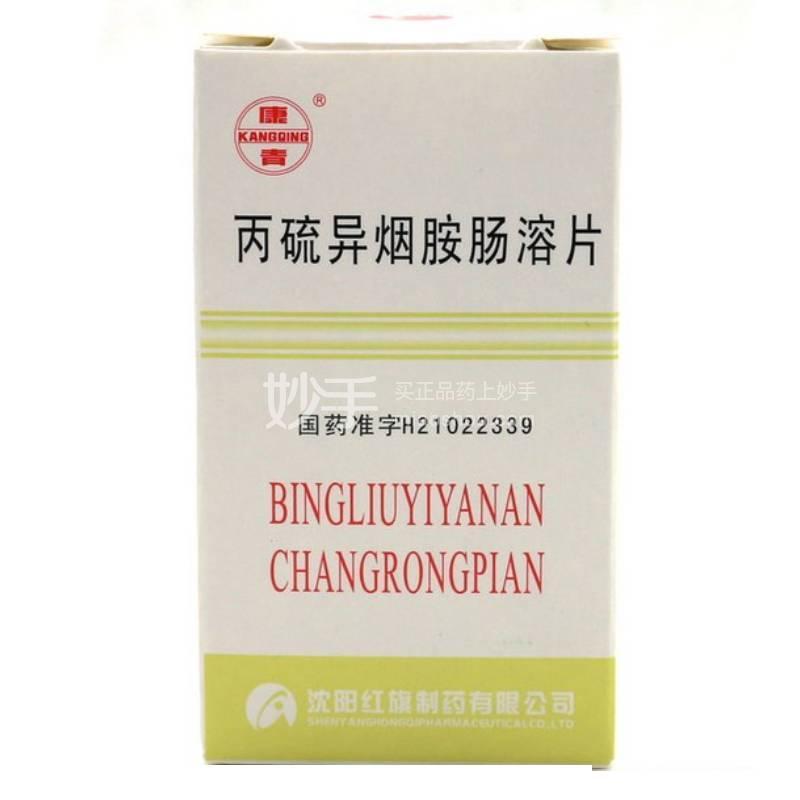 康青 丙硫异烟胺肠溶片 0.1g*100片