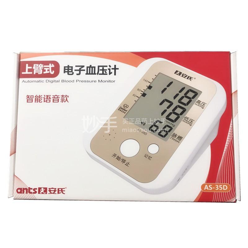 安氏 上臂式电子血压计 AS-35D