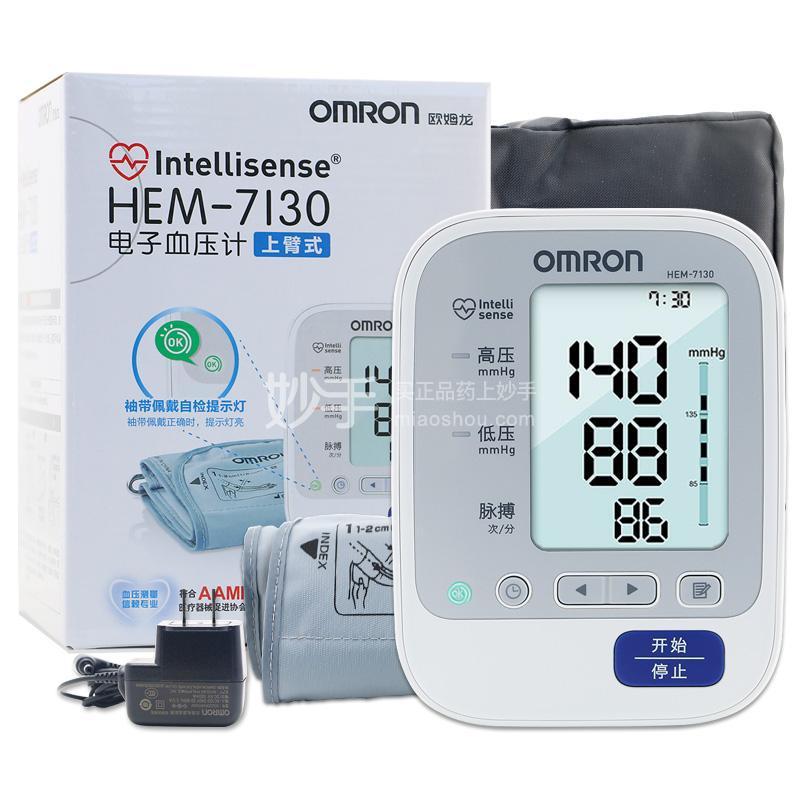欧姆龙 电子血压计 HEM-7133