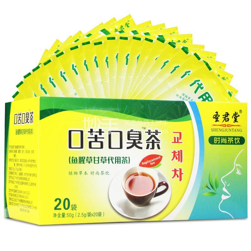 【圣君堂】口苦口臭茶     20袋