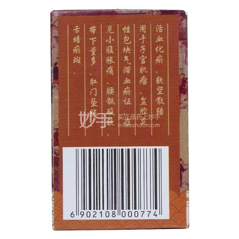 【潘高寿】丹鳖胶囊 0.38g*45s