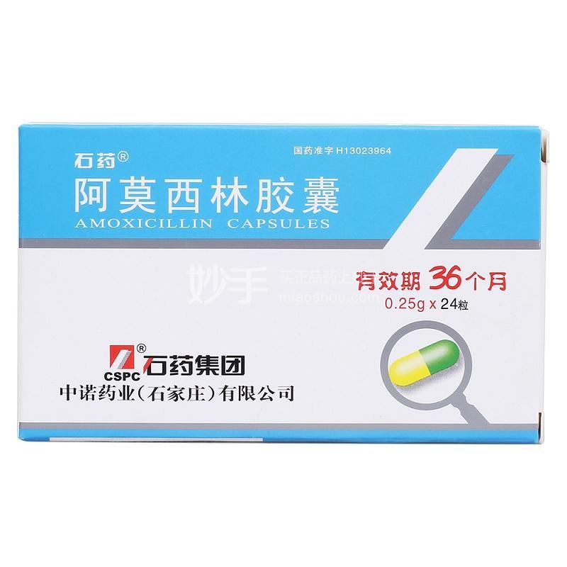 【石药】阿莫西林胶囊0.25g*12s*2板