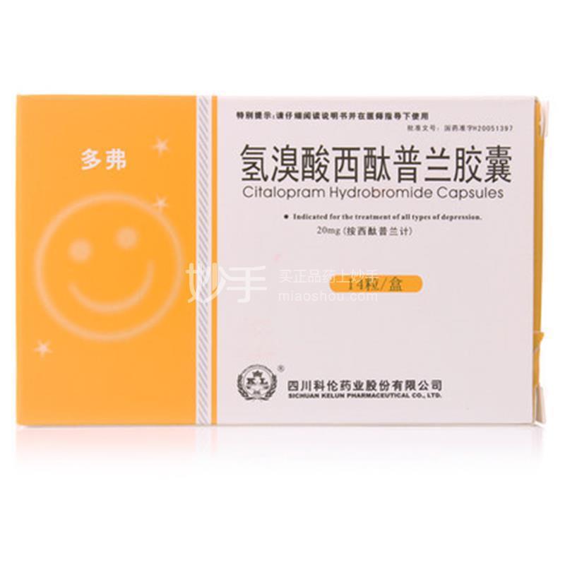 【多氟】氢溴酸西酞普兰胶囊 20mg*14粒/盒
