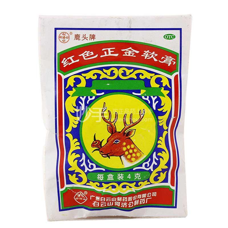 鹿头牌 红色正金软膏 4g